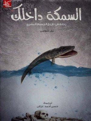 cover image of السمكة داخلك رحلة في تاريخ الجسم البشري