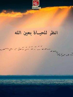 cover image of انظر للحياة بعين الله