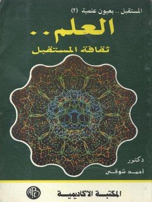 cover image of العلم ثقافة المستقبل - المجلد الثاني