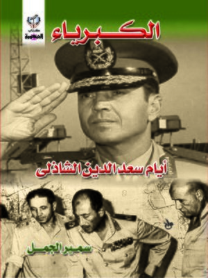 cover image of الكبرياء