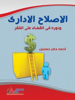 cover image of الإصلاح الإداري ودوره في القضاء على الفقر
