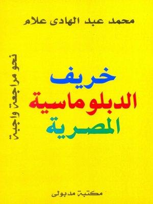 cover image of خريف الدبلوماسية المصرية