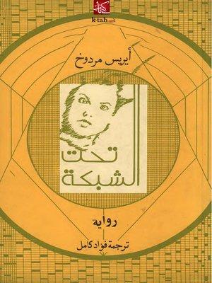 cover image of تحت الشبكة