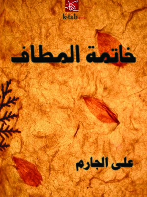 cover image of السهم المسموم