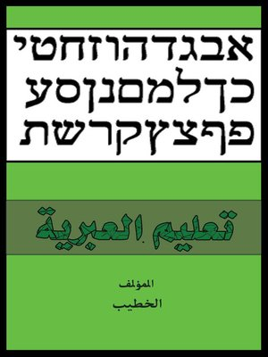 cover image of تعليم العبرية