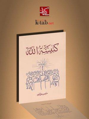 cover image of كنيسة الله