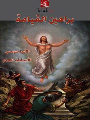 cover image of براهين القيامة