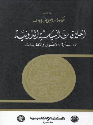 cover image of العلاقات السياسية الدولية