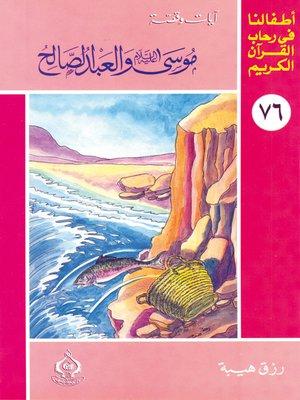 cover image of (76)موسي عليه السلام و العبد الصالح