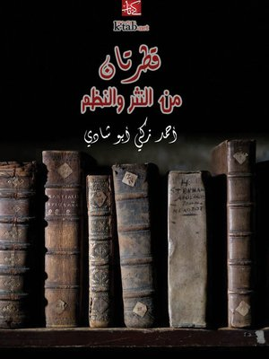 cover image of قطرتان
