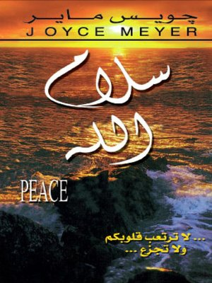cover image of سلام الله