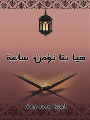 cover image of هيا بنا نؤمن ساعة
