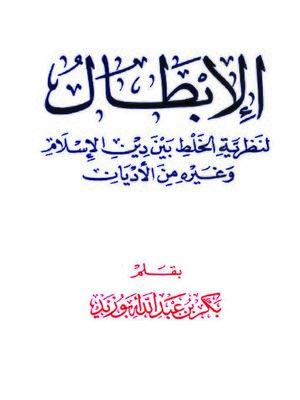 cover image of الإبطال لنظرية الخلط بين دين الإسلام وغيره من الأديان