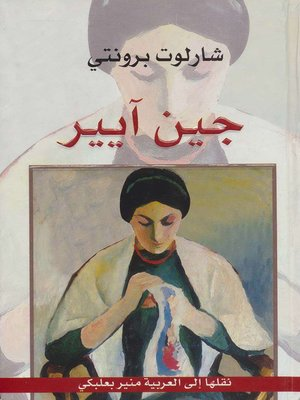 cover image of جين آيير