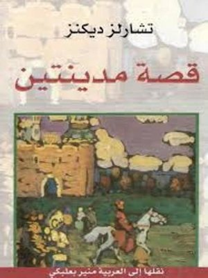 cover image of قصة مدينتين
