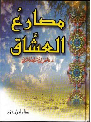 cover image of مصارع العشاق