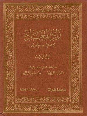 cover image of زاد المعاد في هدي خير العباد - الجزء الأول