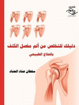 cover image of دليلك للتخلص من ألم مفصل الكتف