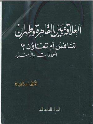 cover image of العلاقة بين القاهرة و طهران, تنافس أم تعاون؟