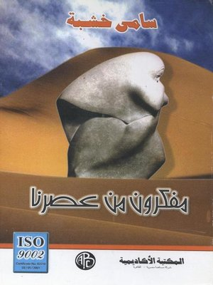 cover image of مفكرون من عصرنا