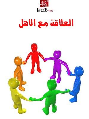 cover image of العلاقة مع الاهل