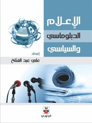 cover image of الإعلام الدبلوماسي والسياسي