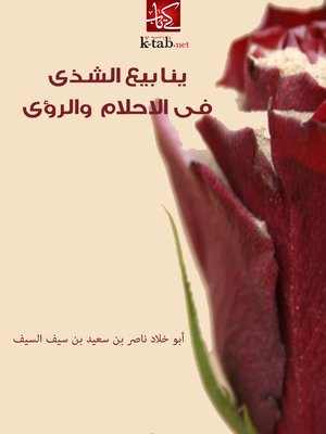 cover image of ينابيع الشذى فى الاحلام والرؤى