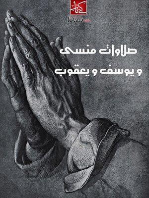 cover image of صلاوات منسى و يوسف و يعقوب