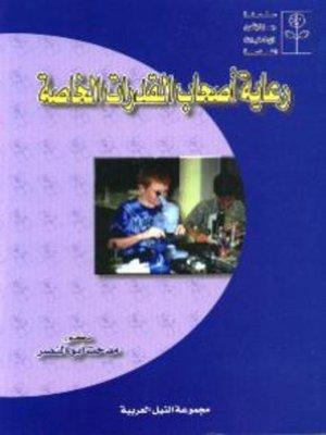 cover image of رعاية أصحاب القدرات الخاصة