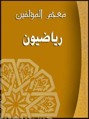 cover image of (معجم المؤلفين(رياضيون