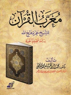 cover image of معرب القرآن