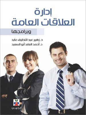 cover image of ادارة العلاقات العامة و برامجها