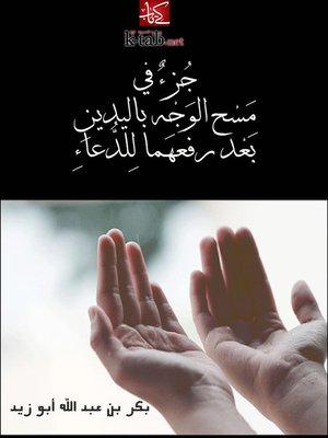 cover image of جزء في مسح الوجه باليدين بعد رفعهما للدعاء
