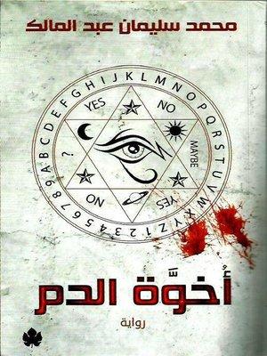 cover image of أخوة الدم