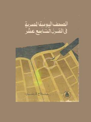 cover image of الصحف اليومية المصرية في القرن التاسع عشر