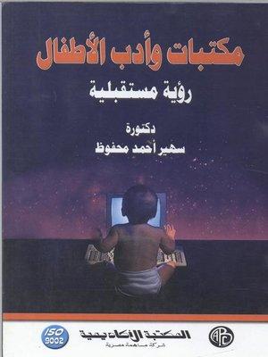 cover image of مكتبات و أدب الأطفال