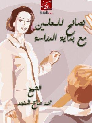 cover image of نصائح للمعلمين مع بداية الدراسة