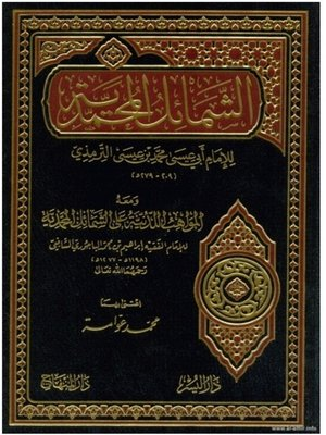 cover image of الشمائل المحمدية