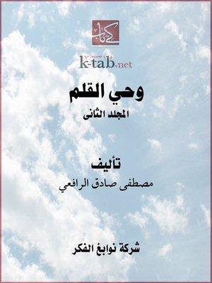 cover image of وحي القلم - المجلد الثاني