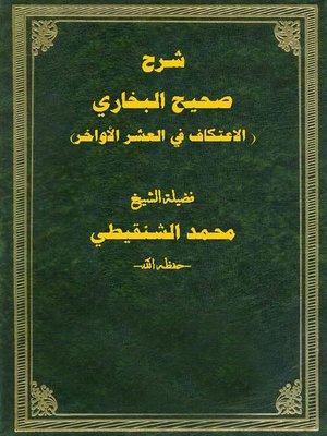 cover image of شرح صحيح البخاري ( الاعتكاف في العشر الأواخر)