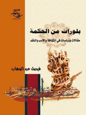 cover image of بلورات من الحكمة