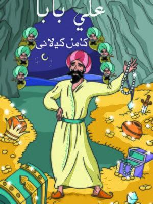 cover image of عَلِي بابا