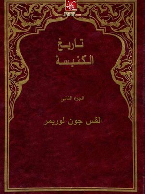 cover image of تاريخ الكنيسة - الجزء الثانى
