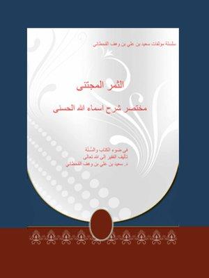 cover image of الثمر المجتنى مختصر شرح أسماء الله الحسنى