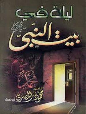 cover image of ليلة في بيت النبي (صلي الله عليه وسلم)