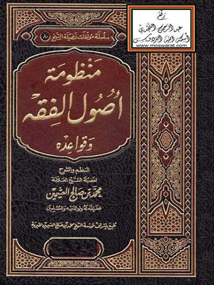 cover image of منظومة أصول الفقه وقواعده