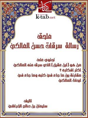 cover image of ملحق رسالة (سرقات حسن المالكي)