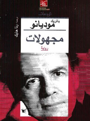 cover image of مجهولات