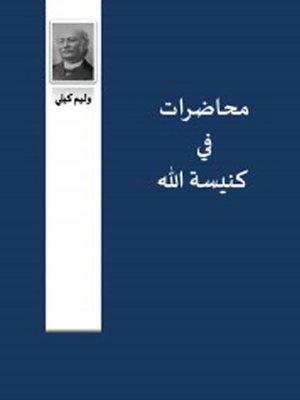cover image of محاضرات فى كنيسة الله