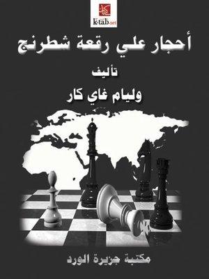 cover image of أحجار على رقعة شطرنج